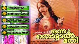 Christian Devotional Songs Jukebox  | Onnu Thottal Mathi | Jino Kunnumpurath | Zion Classics