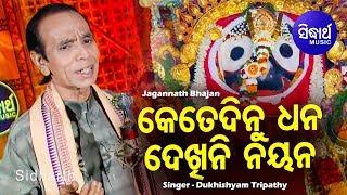 Gambar cover Kete Dinu Dhana Dekhini Nayana - Odia Bhajan କେତେ ଦିନୁ ଧନ | Dukhishyam Tripathy | Sidharth Bhakti