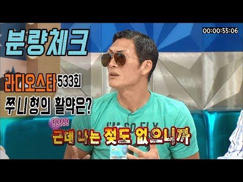 【분량체크!】 박준형 - 라스 나와서 졸아도 이정도ㅋㅋ 얼마나 뺌뺌 터졌게요?