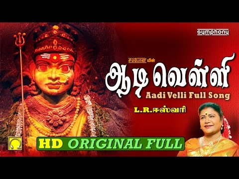 L.R.Eswari | ஆடி வெள்ளி | Full Song | Aadi Velli | Original