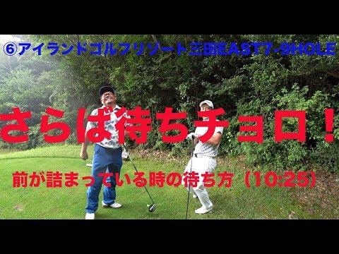 【ゴルフラウンド動画】さらば待ちチョロ!前が詰まっている時の正しい待ち方!アイランドゴルフリゾート三田EAST7-9HOLE