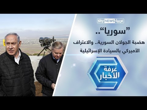 هضبة الجولان السورية.. والاعتراف الأميركي بالسيادة الإسرائيلية  - نشر قبل 8 ساعة