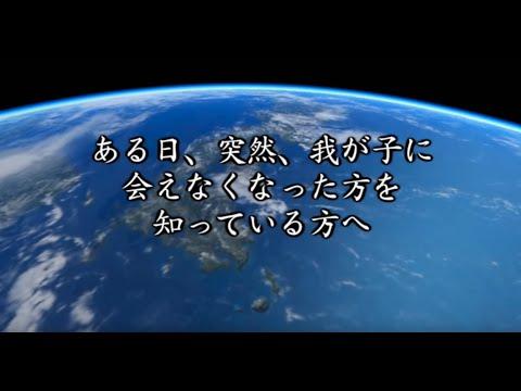 160614 David Foster Love Lights The World 親子引き離し Youtube