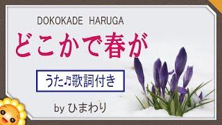 どこかで春が byひまわり(?どこかで春がうまれてる〜)歌詞付き|童謡|Dokokade haru ga|Spring somewhere