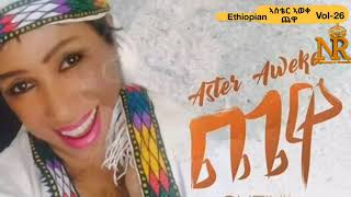 Ethiopian New Music Lyrics Aster Aweke-Chewa/ Best And Amazing Video Music 2019 Nigusawyan Records.