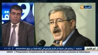 أستاذ العلوم السياسية يوسف بن يزة في حوار شيق عن فحوى خطاب أحمد أويحيى
