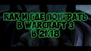 Как и где играть в WarCraft 3 в 2018 году!