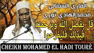 قل بفضل الله وبرحمته فبذالك فليفرحوا | اروع تلاوات السنغالي الهادي توري Quran