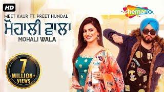 MOHALI WALA (Full Song) - Meet Kaur - Preet Hundal- Latest Punjabi Song 2018- New Punjabi Songs 2018 thumbnail