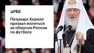 Патриарх Кирилл призвал молиться за сборную России по футболу