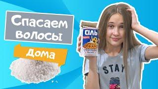 Уход за волосами в домашних условиях Скраб для волос с солью