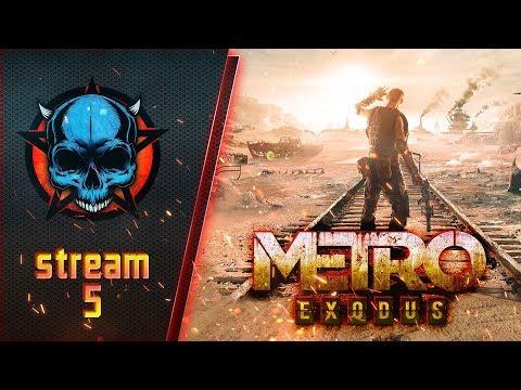 Metro Exodus - Метро исход - Прохождение #5