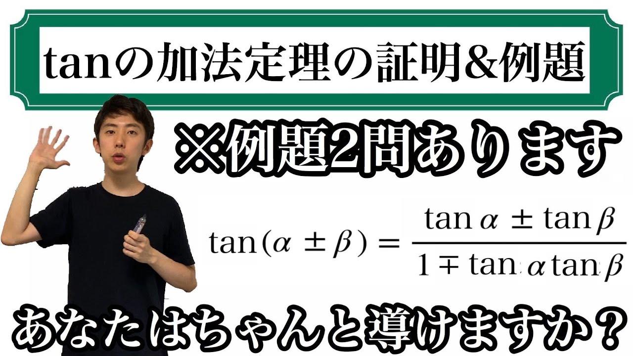 の 加法 証明 定理