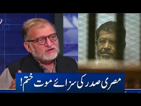 Egypt's President Mohamed Morsi Ki Sazai Mout Khatam | Harf E Raz