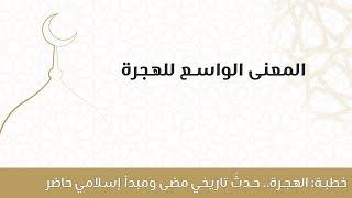المعنى الواسع للهجرة - د.محمد خير الشعال