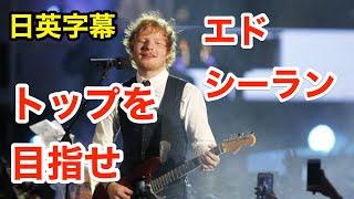 エドシーランで英会話を学ぼう   トップを目指す理由   ネイティブ英語が聞き取れるようになる   Ed Sheeran   インタビュー   日本語&英語字幕   解説付き   聞き流し   英語脳