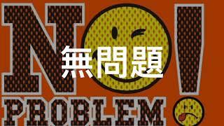 Publication Date: 2017-09-01 | Video Title: 1718 基道一叮加強版 - 日文介紹 李敏詩老師
