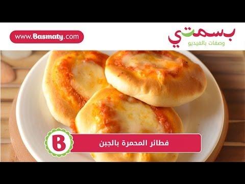 طريقة عمل فطائر المحمرة بالجبن : وصفة من بسمتي - www.basmaty.com