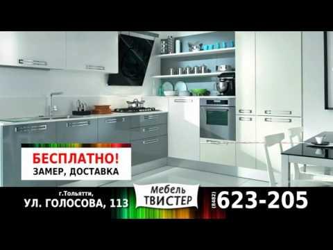 Мебель Тольятти