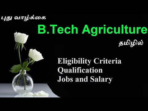 B.Tech AGRICULTURE/ B.tech agriculture engineering/ B.Tech agriculture course details in Tamil