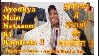 अयोध्या में नेताओं की रामलीला Awadhi Special | Ayodhya Mein Netaaon Ki Ramleela अवधी स्पेशल