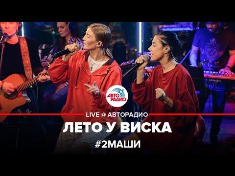 # 2Маши - Лето у Виска (LIVE @ Авторадио)