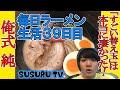 【毎日ラーメン生活】俺式 純 替え玉が旨過ぎる豚骨ラーメン!?【東京ラーメンストリ…