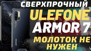 ULEFONE ARMOR 7 - САМЫЙ ЗАЩИЩЕННЫЙ СМАРТФОН.