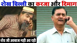 शेख चिल्ली का कर्जा और दिमाग-SHEKH CHILLI KA KARZA Or Dimaag || Shekh Chilli Comedyहरयाणवी कॉमेडी