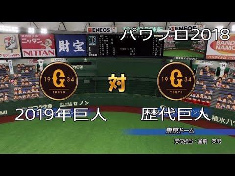 【パワプロ2018】2019年巨人対歴代巨人