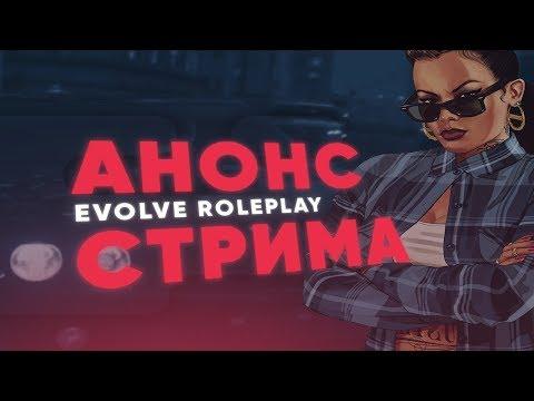 Evolve Role Play - Розыгрыш донат-кодов на сумму 8 млн вирт.#102 #сервер 1 и 2 #evolve_rp