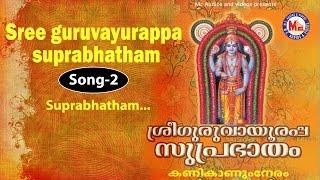 Suprabhatham - Sree Guruvayoorappa Suprabhatham