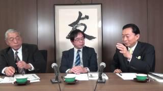 (公式)鳩山友紀夫×高野孟×徐静波鼎談「中国経済崩壊論のウソ」