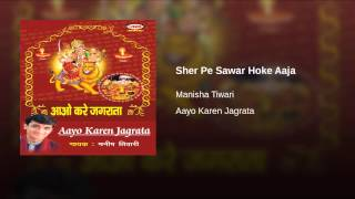 Sher Pe Sawar Hoke Aaja