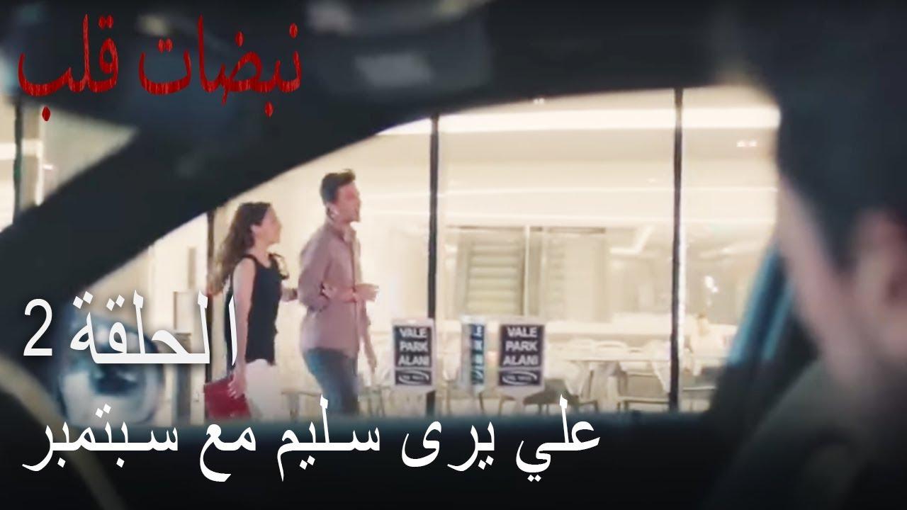 مسلسل نبضات قلب الحلقة 2 علي يرى سليم مع أيلول Youtube