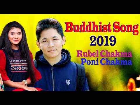 poni-chakma-&-rubel-chakma//-new-buddhist-song-2019//-পনি-চাকমা-ও-রুবেল-চাকমার-কণ্ঠে-ধর্মীয়-গান
