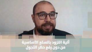 د. مالك الشرايري ود. راوية البورنو - آلية التزود بالسلع الأساسية من دون رفع حظر التجول