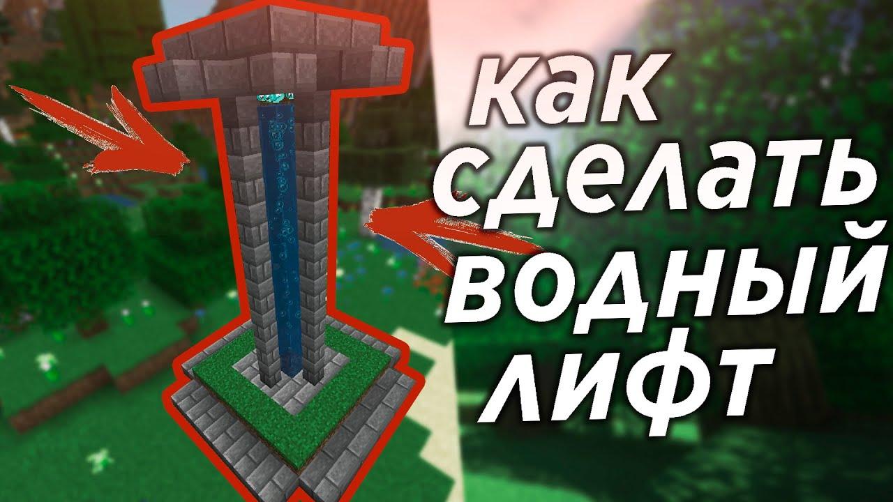 Как сделать элеватор в майнкрафт купить элеваторы в казахстане