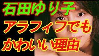 ドラマ逃げ恥で再ブレイクした石田ゆり子 同年代のアラフィフ女優と比べ...
