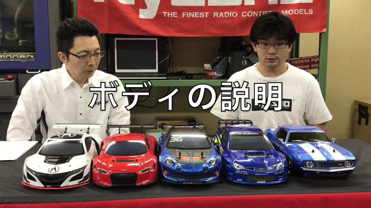 【KYOSHO CUP 2020】第9回 エンジンカー FW-06について