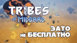 Зато НеБесплатно - Tribes of Midgard