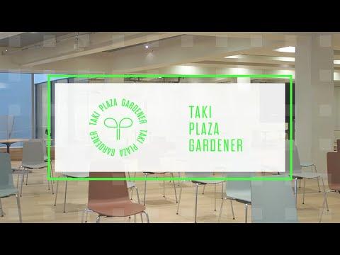 Taki Plaza Gardener(TPG)の紹介/ホームカミングデイ2021