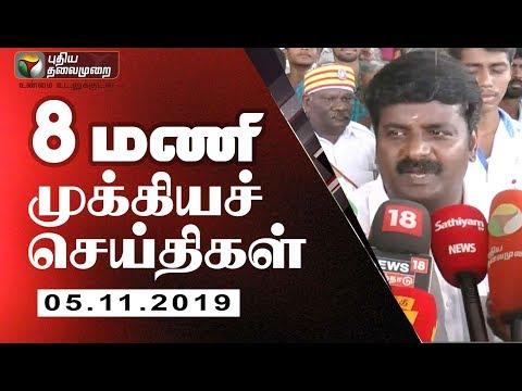 Puthiya Thalaimurai 8 AM News | Tamil News | Today News | Watch Tamil News | 05/11/2019