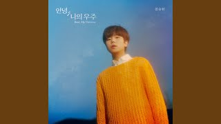 Provided to by kakao m promise me (믿어) · jung seung hwan(정승환) dear, my universe (안녕, 나의 우주) ℗ antenna released on: 2019-04-18 auto-generated .