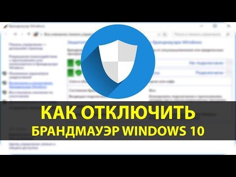 Как отключить брандмауэр Windows 10 (3 способа)