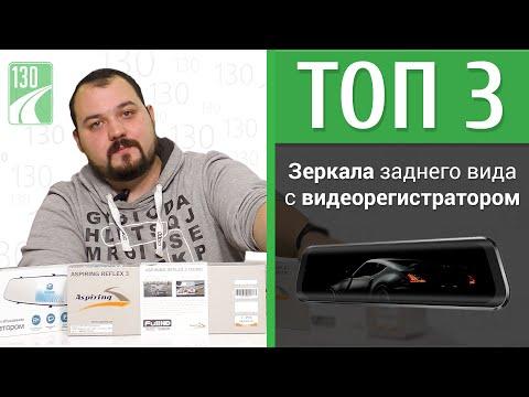 ТОП-3 ЗЕРКАЛА С ВИДЕОРЕГИСТРАТОРАМИ! Рейтинг зеркал видеорегистраторов!