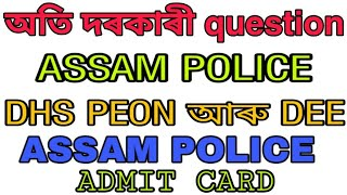 Assam Police Important Question//assam police question paper discussion//assam police old question//