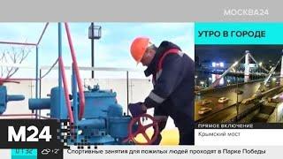 """Россия продолжит транзит газа через Украину, если это будет удобно """"Газпрому"""" – Песков - Москва 24"""