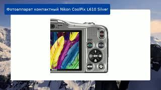 фотоаппарат компактный Nikon CoolPix L610 Silver обзор и отзыв
