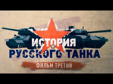 История русского танка 3 серия (HD)